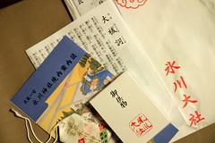 氷川神社の厄除けセット