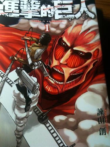 諫山創「進擊的巨人」封面