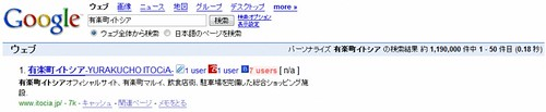 Google検索ボックスノーマル