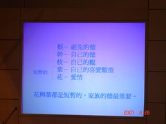 20070826 1497 (Vicky Yu) Tags: ddm