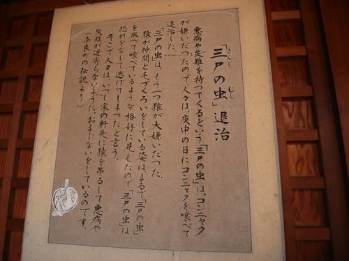 庚申堂(奈良町)-04