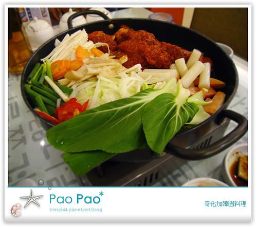 奇化加韓國料理-韓國辣炒雞腿鍋
