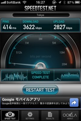 おー、さすがにWiMAXは速いな。
