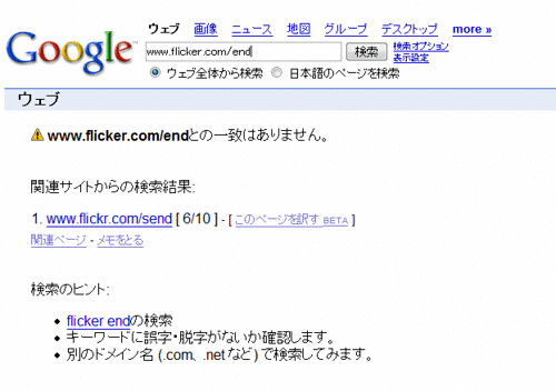 Google.co.jpでの「誤字」URLタイプミス