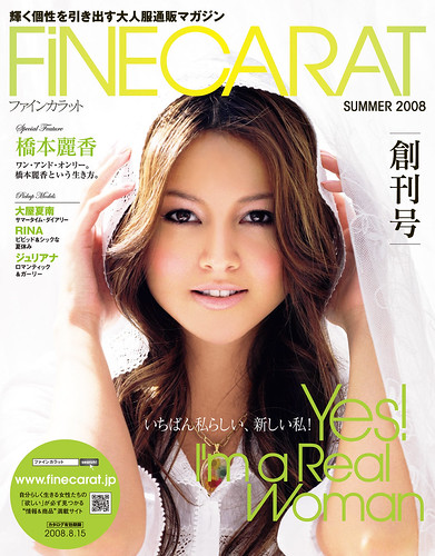 FiNECARAT Catalogue 200803 p01