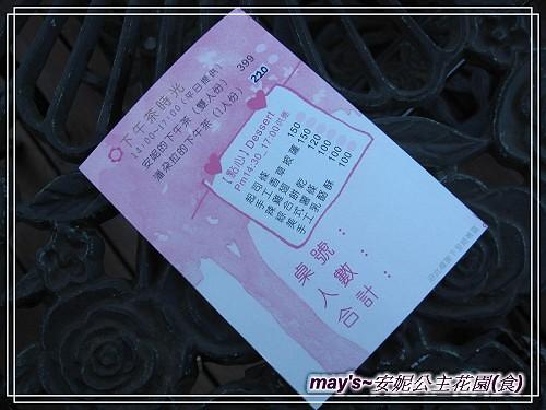 安妮公主IMG_0063食
