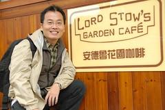 安德魯花園咖啡