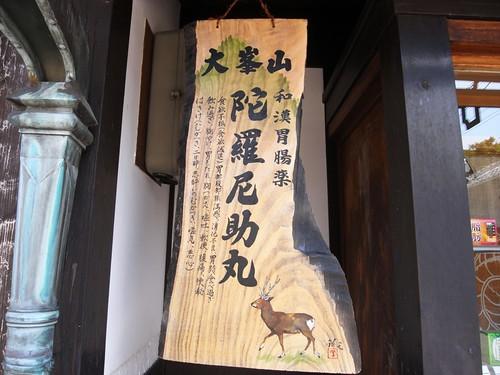 菊岡漢方薬(奈良町)-02