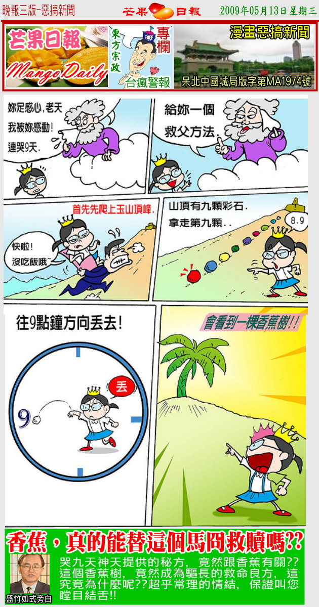 090513頭版--漫畫新聞--[東方專欄]馬唯中之第二十五笑-03