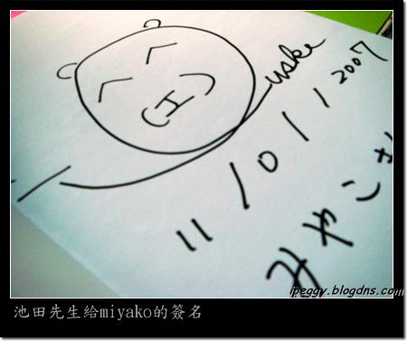 kuma先生給我的簽名