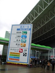 東京モーターショー キッズパークに商用車ブース