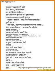 anth (कविजय) Tags: kavita marathi