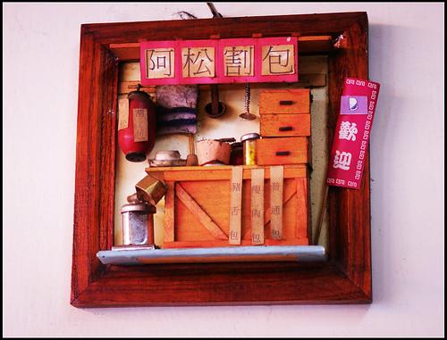 阿松割包牆上的裝飾品