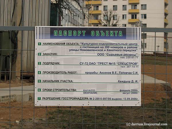 minsk_hyatt_construction_1