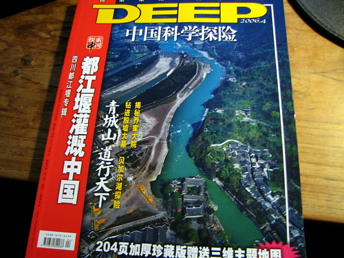Deep Magazine - On the Dujiangyan dam 都江堰