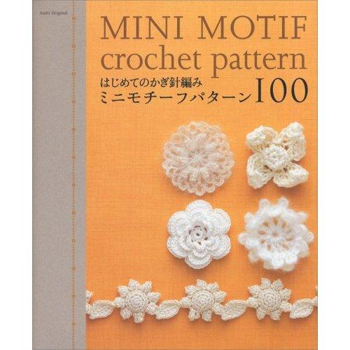 Mini Motif crochet pattern- はじめてのかぎ針編み/ミニモチーフパターン100