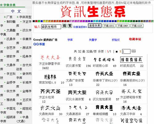 線上繁簡中文字型圖檔產生網站