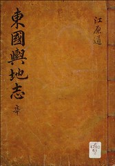 1656 柳馨遠「東国輿地志」表紙