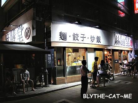 麻膳堂 (1)