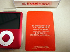 (PRODUCT)RED NANO