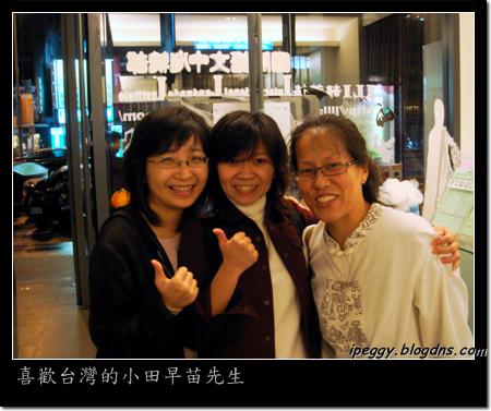 讓我更想了解台灣的小田早苗先生