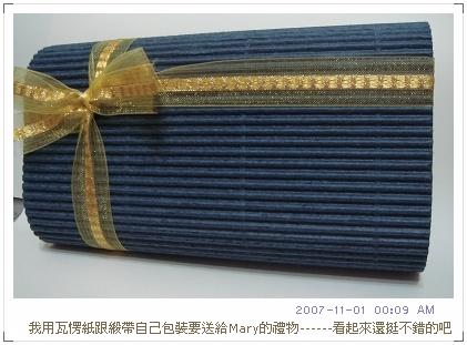 親手包裝的禮物to Mary
