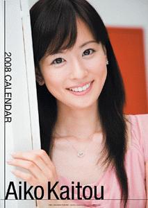 皆藤愛子の画像2878