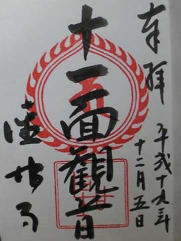 聖林寺-ご朱印