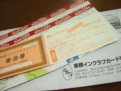 東橫inn住宿券