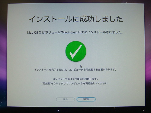 succeed to install
