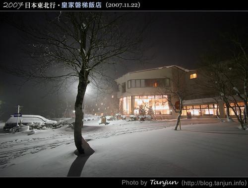 皇家裏磐梯飯店@2007日本東北行