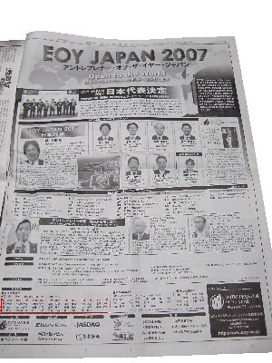 EOY JAPAN 2007 Ads. on Newspaper