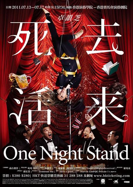 海報出場!【死去活来One Night Stand】