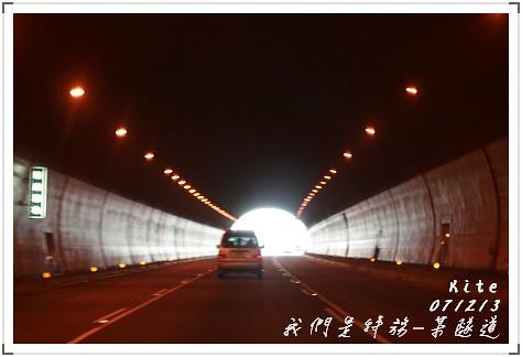 071213_某隧道.jpg