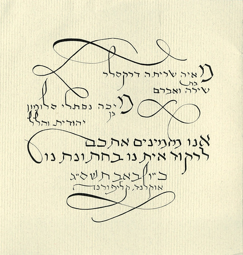 Hebrew Calligraphy Wedding Invitation I received my first calligraphy set