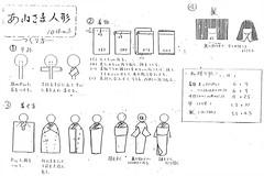 kimonodolls02