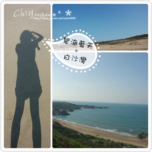 【遊記】白沙灣。碧海藍天