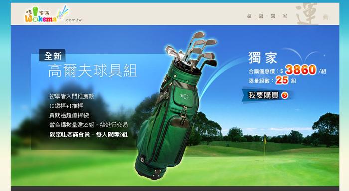 高爾夫球具,球杆合購活動-哇客滿生活消費網