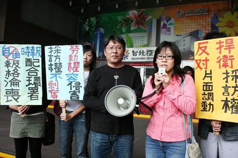 周富美與聲援團體在市府門口,表達要求自由時報說明當初調職理由、回復原職務、回復名譽等訴求