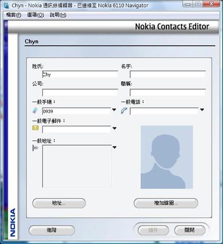 c_Nokia_6110_Navigator_安裝畫面_004