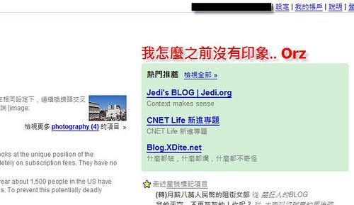 Google Reader 熱門推薦