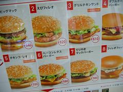 NRT: McDonald's Menu (jpellgen) Tags: food fish chicken japan canon menu japanese airport asia burger sesame a95 fast shrimp terminal powershot meat mcdonalds hamburgers international chiba  nippon bigmac bun nihon narita kanto teriyaki nrt