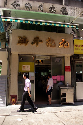 九記牛腩, Central, Hong Kong