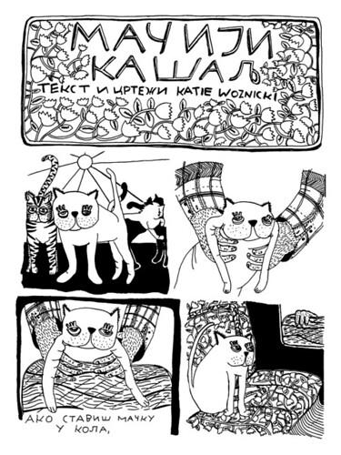 Maciji Kasalj - Page 1