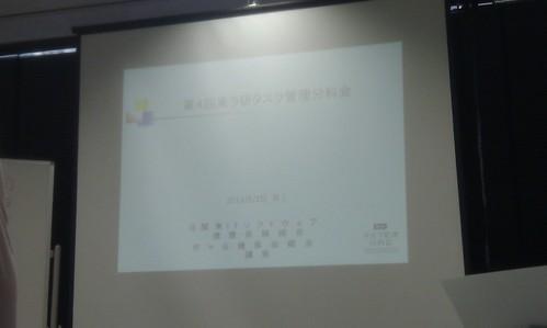 20110515_東ラ研タスク管理分科会Vol4_001