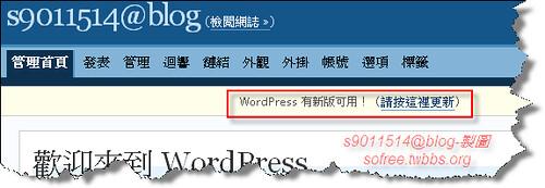 wordpress該升級啦-1