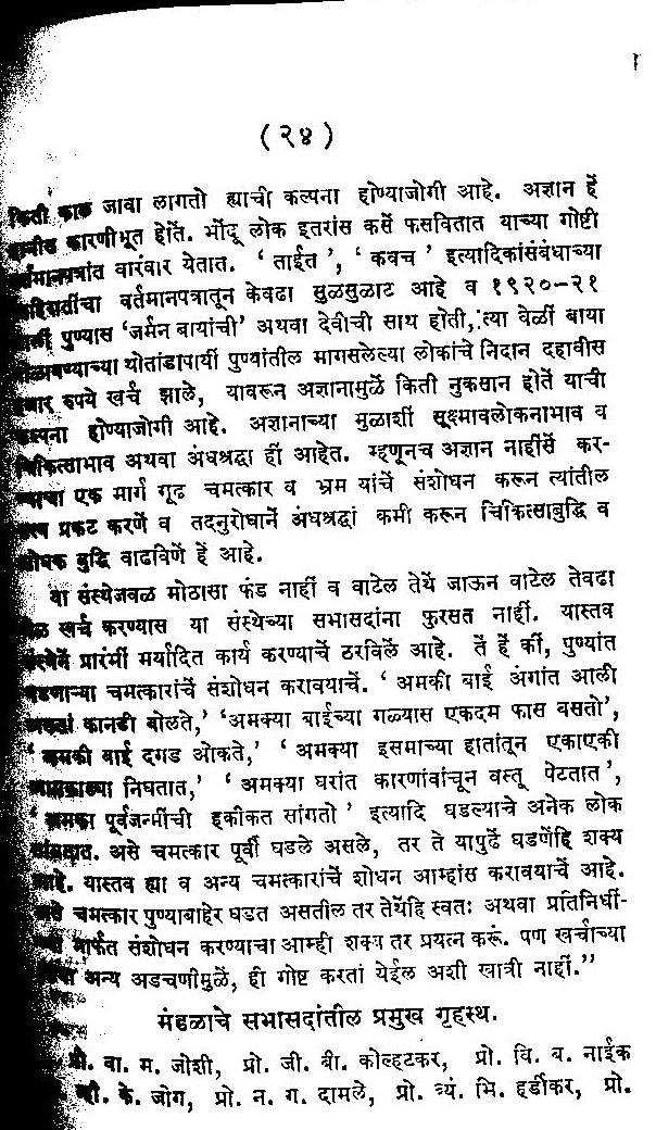 GudhaChikitsaMandal 24