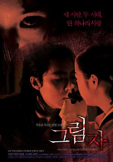 I Love Korean Movies: Resurrection of the Butterfly (2007 ...