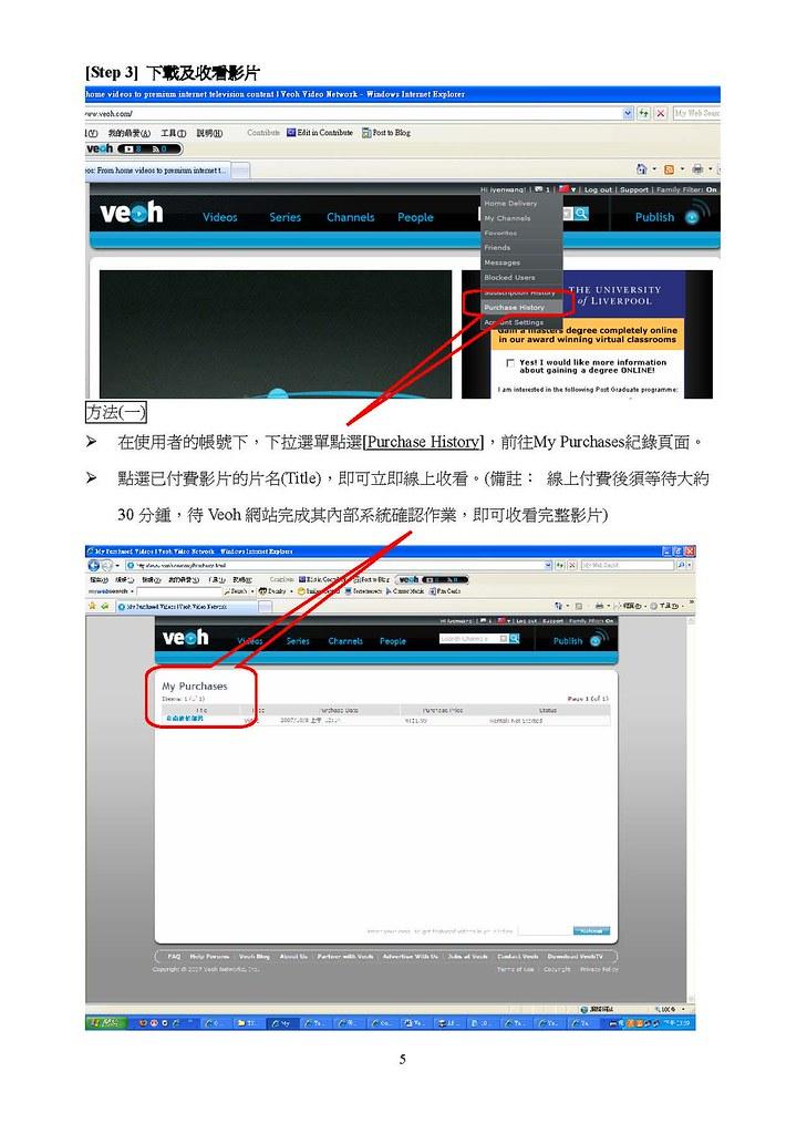 Veoh提供線上收看服務_Page_5
