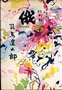 Photo: 司馬遼太郎著 俄(にわか)−浪華遊侠伝-